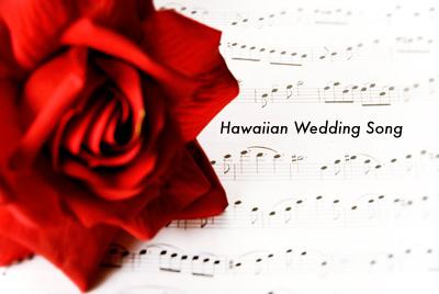 ハワイアンウェディングソング